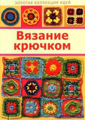 фото Вязание крючком (золотая коллекция идей)