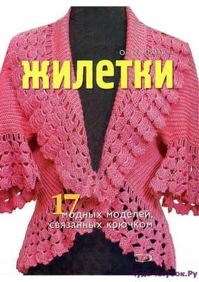 ZHiletki     17 modnyih modeley svyazannyih kryuchkom