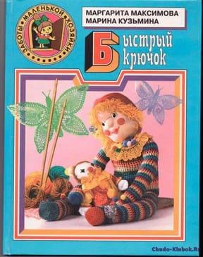 Byistryiy kryuchok