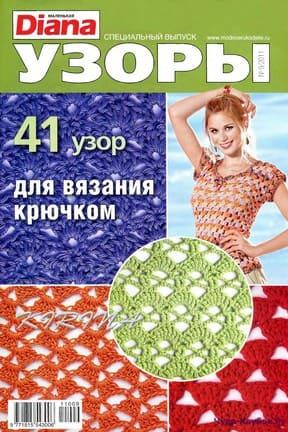 фото DIANA Маленькая Спецвыпуск 2011-09 Узоры