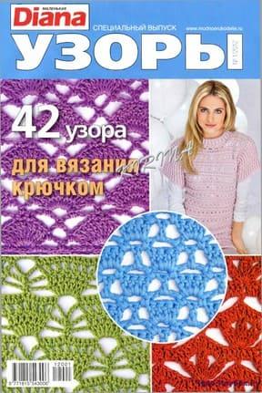 фото DIANA Маленькая Спецвыпуск 2012-01 Узоры