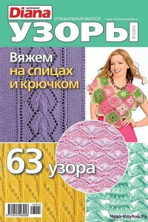 DIANA Sp 2013 05 Uzoryi