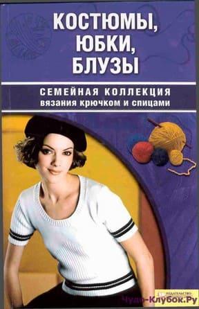 фото Костюмы, юбки, блузы, связанные крючком и спицами