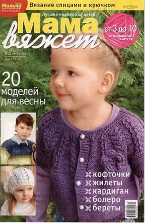 Mama vyazhet 2 2011