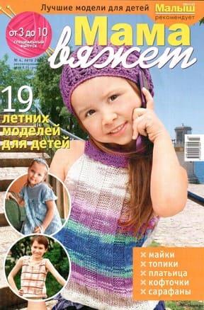 Mama vyazhet 4 2011 1
