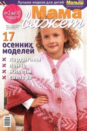 Mama vyazhet 6 2011 1