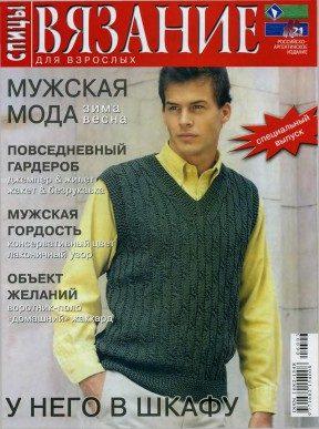 Muzhskaya moda speczvypusk zima vesna spiczy
