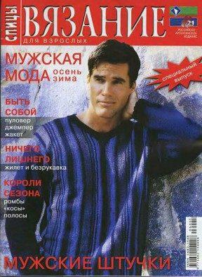 Muzhskaya moda spetsvyipusk osen zima spitsyi