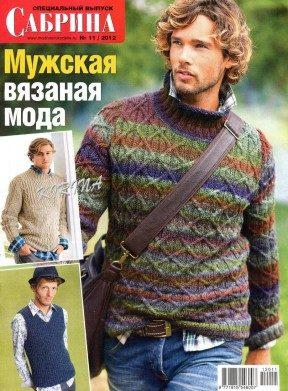 Vyazanaya moda dlya muzhchin 11 2012