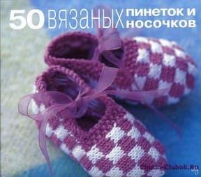 фото Вязание детям. 50 вязаных пинеток и носочков
