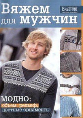 Vyazhem dlya muzhchin 12 2010