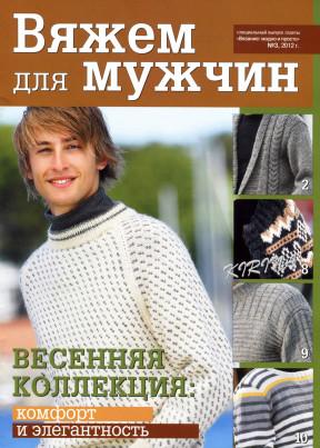 Vyazhem dlya muzhchin 3 2012