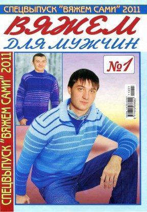 Vyazhem sami 1 2011 Vyazhem dlya muzhchin