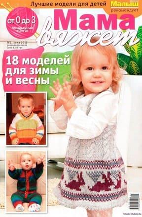Mama vyazhet 1 2012 1