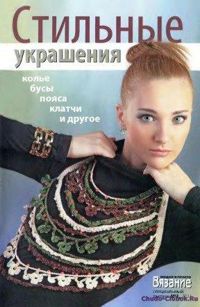 VMP 2011 01 Stilnyie ukrasheniya