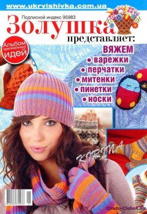 Zolushka Varezhki i t.p. 01 2011