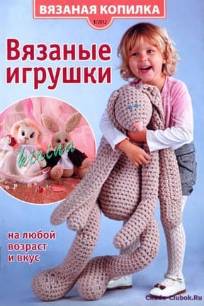 2012 01 Vyazanyie igrushki