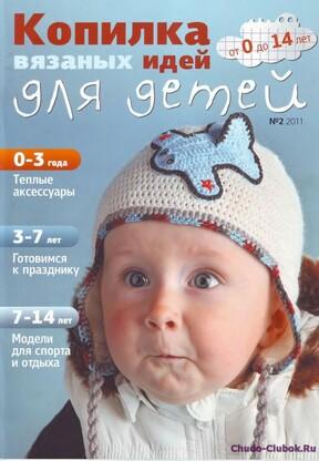 фото Копилка вязаных идей для детей 11 2