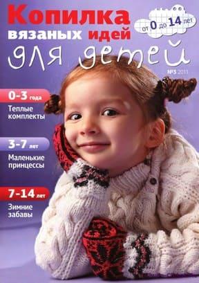 фото Копилка вязаных идей для детей 11 3