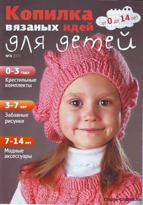 фото Копилка вязаных идей для детей 11 4