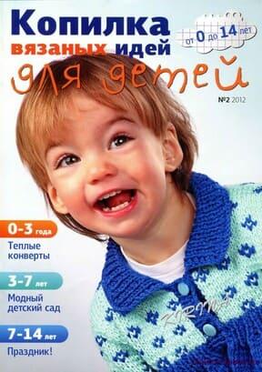 фото Копилка вязаных идей для детей 12 2