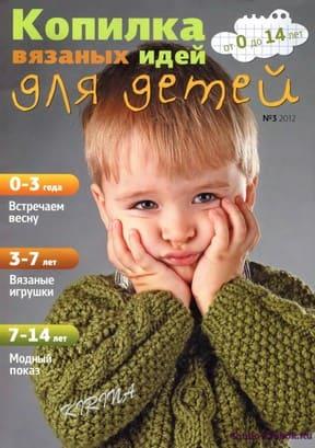 фото Копилка вязаных идей для детей 12 3