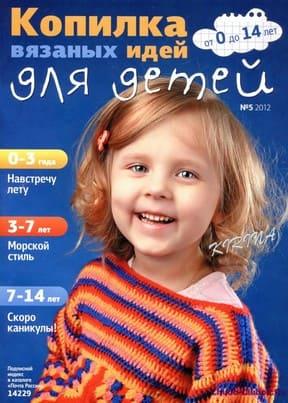 фото Копилка вязаных идей для детей 12 5