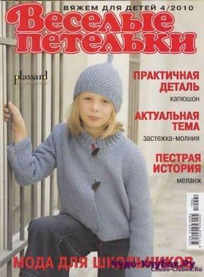 Veselye Petelki 2010 04