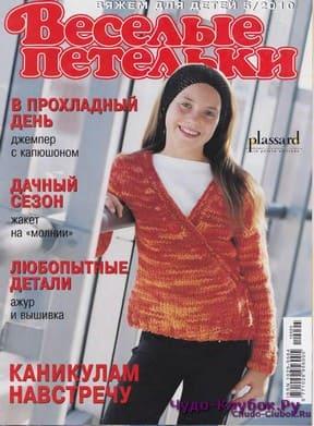 Veselye Petelki 2010 05