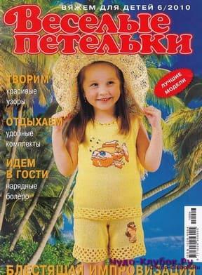 Veselye Petelki 2010 06