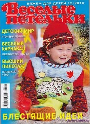 Veselye Petelki 2010 12
