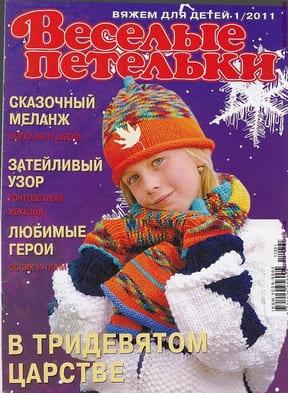 фото Веселые Петельки 2011 01
