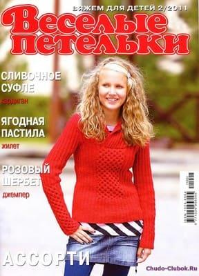 фото Веселые Петельки 2011 02