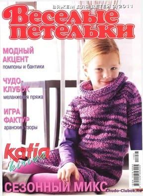 фото Веселые Петельки 2011 03