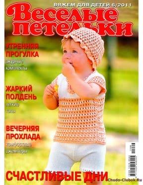 фото Веселые Петельки 2011 06