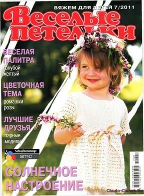 фото Веселые Петельки 2011 07