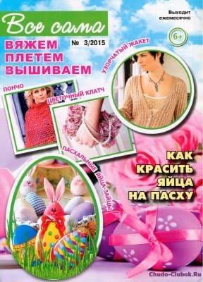 фото Все сама - вяжем, плетем, вышиваем №3 март 2015