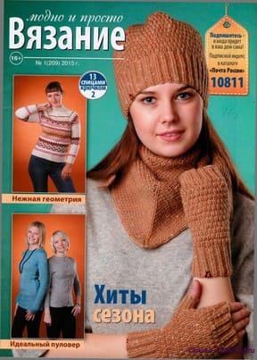 фото Вязание модно и просто №1 январь 2015