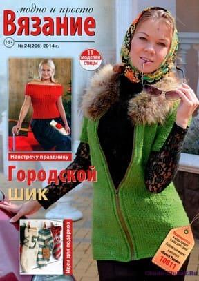 фото Вязание модно и просто №24 декабрь 2014