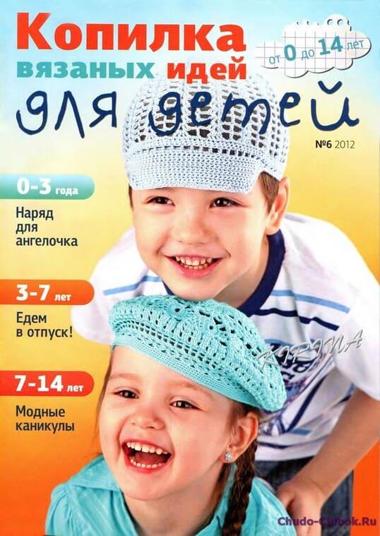 kopilka-vyazanyh-idej-dlya-detej-12-6