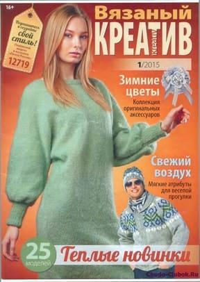 Vyazanyiy kreativ    1 yanvar 2015