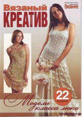 Vyazanyiy kreativ 2009 Modeli klassa lyuks 1