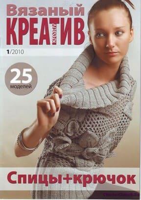 Vyazanyiy kreativ 2010 01 1