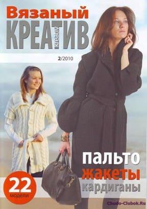 Vyazanyiy kreativ 2010 02 1