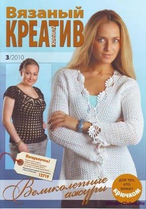 фото Вязаный креатив 2010-03