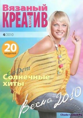 Vyazanyiy kreativ 2010 04 1