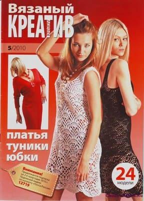 Vyazanyiy kreativ 2010 05 1