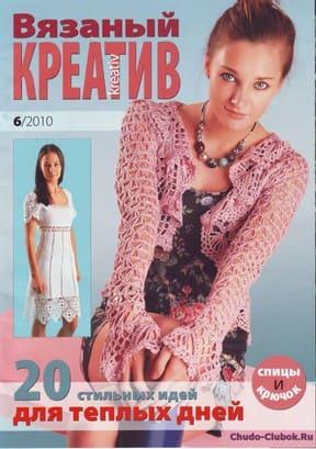 Vyazanyiy kreativ 2010 06 1
