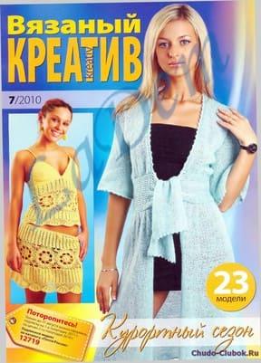 Vyazanyiy kreativ 2010 07