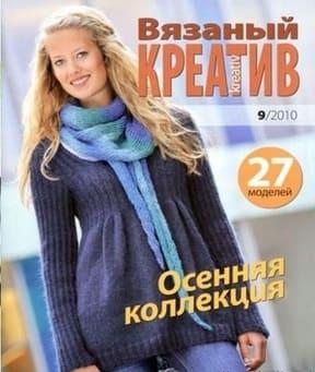 Vyazanyiy kreativ 2010 09 1